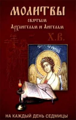 Молитвы святым Архангелам и Ангелам на каждый день седмицы - купить в интернет-магазине