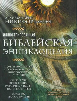 Иллюстрированная Библейская энциклопедия - купить в интернет-магазине