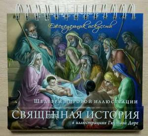 Священная история в иллюстрациях Гюстава Доре. Календарь универсальный - купить в интернет-магазине