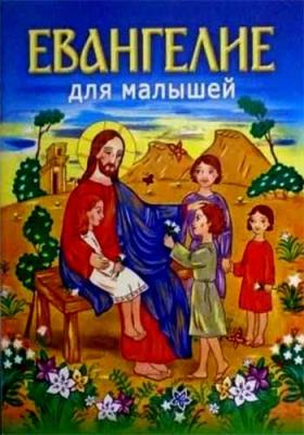 Евангелие для малышей - купить в интернет-магазине