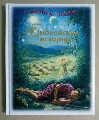 Библейские истории. Семейное чтение - купить в интернет-магазине