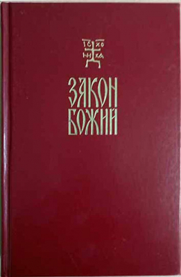 Закон Божий для семьи и школы (бумвинил) - купить в интернет-магазине