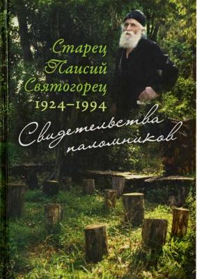 Свидетельства паломников. Старец Паисий Святогорец 1924-1994 - купить в интернет-магазине