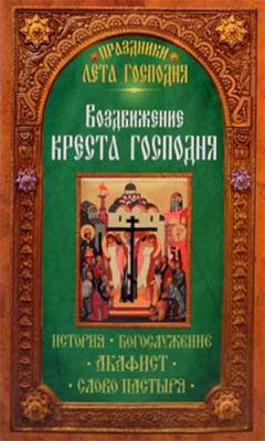 Воздвижение Креста Господня. История - купить в интернет-магазине