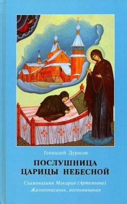 Послушница Царицы Небесной. Схимонахиня Макария (Артемьева) - купить в интернет-магазине