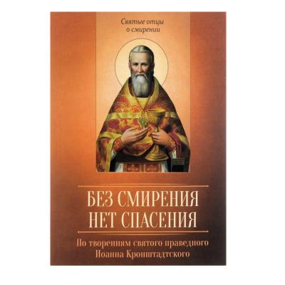 Без смирения нет спасения. По творениям святого праведного Иоанна Кронштадтского - купить в интернет-магазине