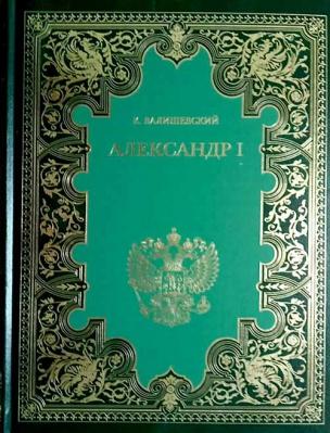 Александр I, в 2-х книгах