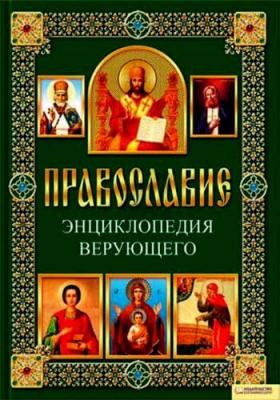 Православие. Энциклопедия верующего - купить в интернет-магазине