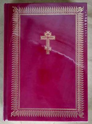 Библия на ц/сл языке - купить в интернет-магазине