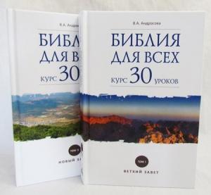Библия для всех: курс 30 уроков: в 2-х тт - купить в интернет-магазине
