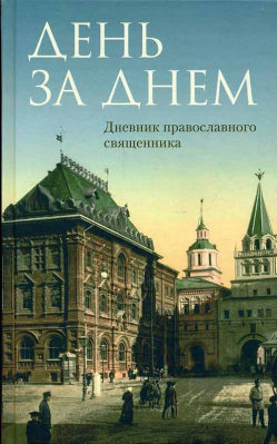 День за днем: Дневник православного священника - купить в интернет-магазине