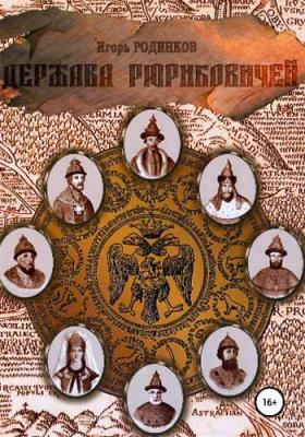 Держава Рюриковичей: в 2-х книгах