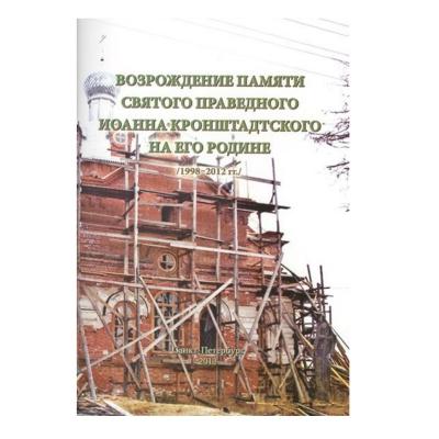 Возрождение памяти святого праведного Иоанна Кронштадтского на его родине (1998-2012гг - купить в интернет-магазине