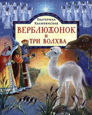 Верблюжонок и три волхва - купить в интернет-магазине