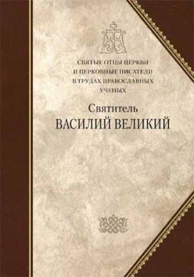 Святитель Василий Великий - купить в интернет-магазине