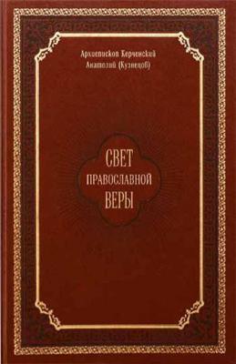 Свет православной веры - купить в интернет-магазине