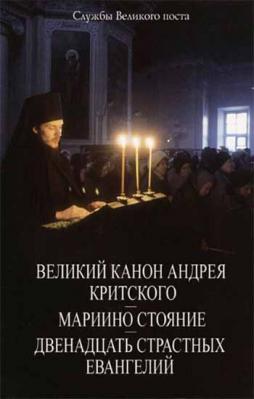 Великий канон Андрея Критского. Мариино стояние. Двенадцать страстных Евангелий - купить в интернет-магазине
