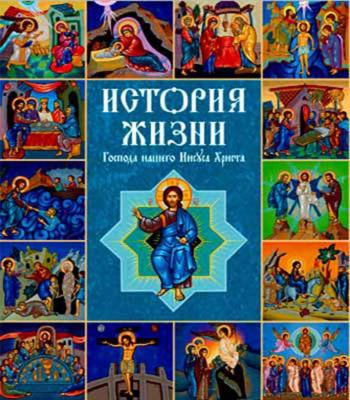 История жизни Господа нашего Иисуса Христа в картинках, рассказах и иллюстрациях - купить в интернет-магазине