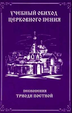 Учебный обиход церковного пения Песнопения Триоди Постной - купить в интернет-магазине