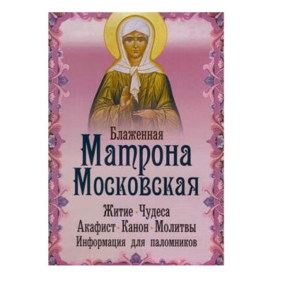 Блаженная Матрона Московская - купить в интернет-магазине