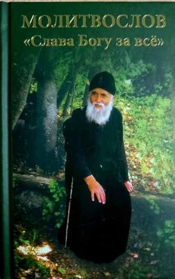 Молитвослов Слава Богу за всё: со старцем Паисием - купить в интернет-магазине