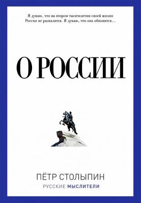О России - купить в интернет-магазине