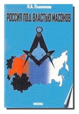 Россия под властью масонов - купить в интернет-магазине