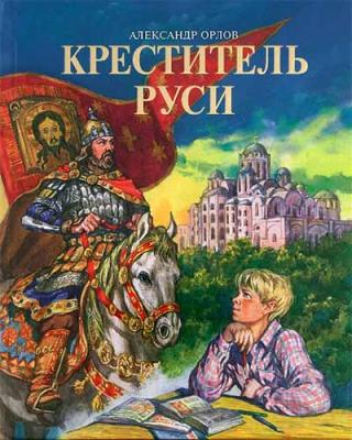 Креститель Руси. Книга для дополнительного чтения по истории
