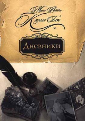 Дневники - купить в интернет-магазине
