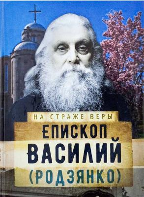 На страже Веры. Епископ Василий (Родзянко) - купить в интернет-магазине