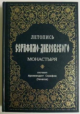 Летопись Серафимо-Дивеевского монастыря - купить в интернет-магазине