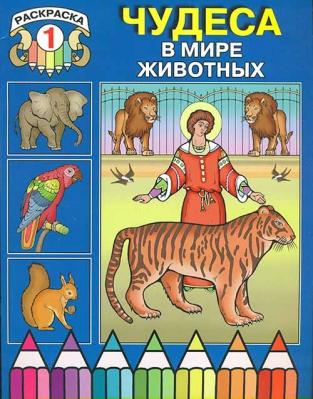 Чудеса в мире животных Раскраска 1