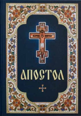 Апостол - купить в интернет-магазине