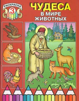 Чудеса в мире животных Раскраска 3 - купить в интернет-магазине