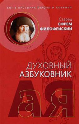 Духовный азбуковник. Бог в пустынях Европы и Америки - купить в интернет-магазине