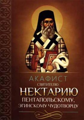 Акафист святителю Нектарию Пентапольскому