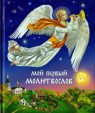 Мой первый молитвослов: 7-е изд. - купить в интернет-магазине