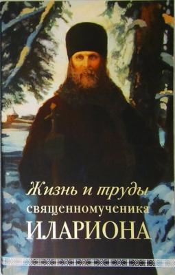 Жизнь и труды священномученика Илариона - купить в интернет-магазине
