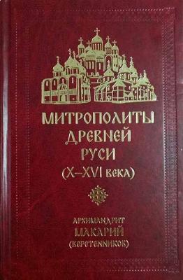 Митрополиты древней Руси (Х-ХVI века) - купить в интернет-магазине