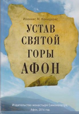 Устав Святой Горы Афон