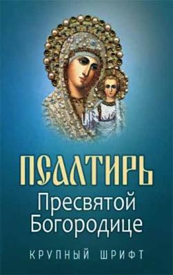 Псалтирь Пресвятой Богородице: крупный шрифт - купить в интернет-магазине