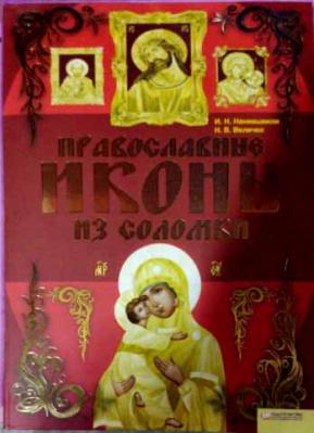 Православные иконы из соломки - купить в интернет-магазине