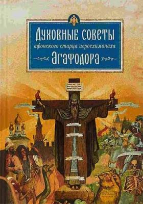 Духовные советы афонского старца иеросхимонаха Агафодора - купить в интернет-магазине