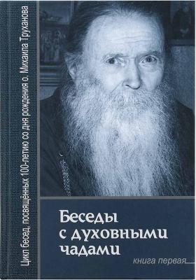 Беседы с духовными чадами: книга первая - купить в интернет-магазине