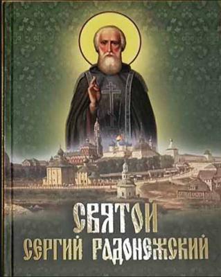 Святой Сергий Радонежский - купить в интернет-магазине