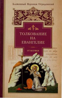 Толкование на Евангелие от Матфея - купить в интернет-магазине