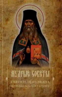 Мудрые советы святителя Феофана из Вышенского затвора - купить в интернет-магазине