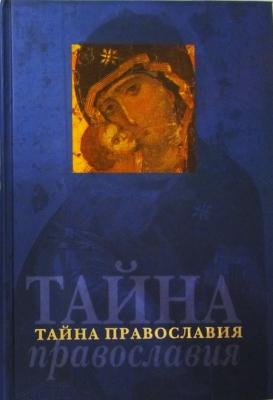 Тайна православия - купить в интернет-магазине