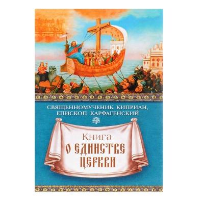 Книга о единстве Церкви - купить в интернет-магазине