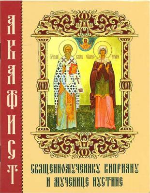 Акафист священномученику Киприану и мученице Иустине - купить в интернет-магазине